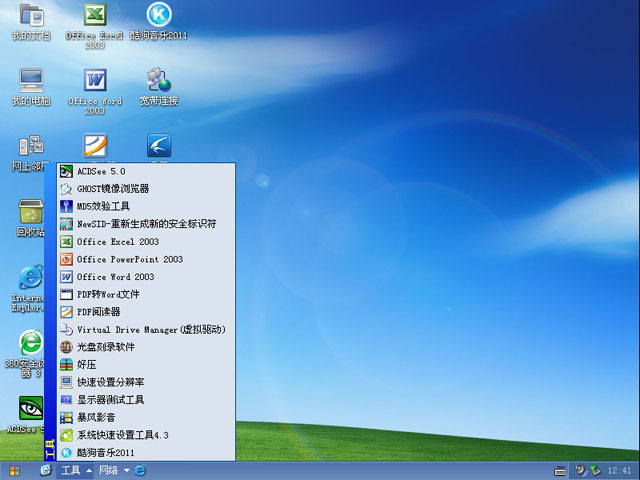 深度完美 Windows XP SP3 装机优化版 V2011.04